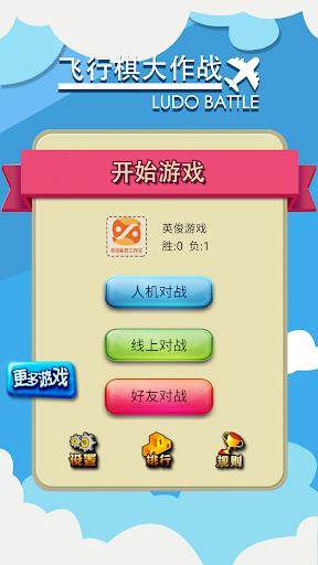 飞行棋大作战(排行榜)-实时在线多人对战,家庭聚会小游戏 screenshot 2