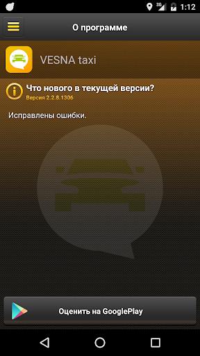 VESNA taxi 4 تصوير الشاشة