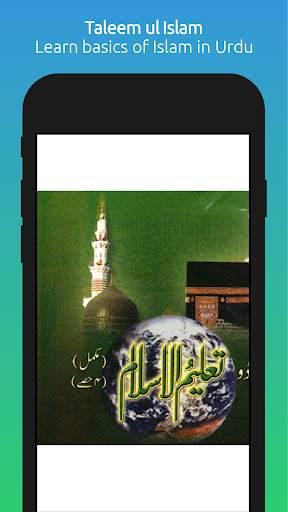 Taleem ul Islam in Urdu screenshot 1