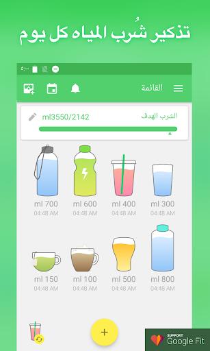 منبه شرب الماء- مذكر شرب الماءWater Drink Reminder 1 تصوير الشاشة