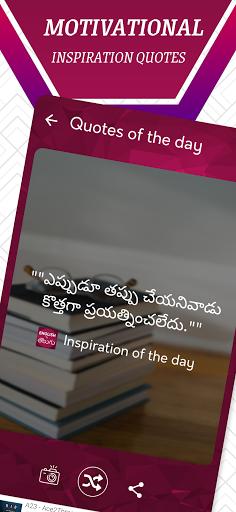 English To Telugu Translator screenshot 4