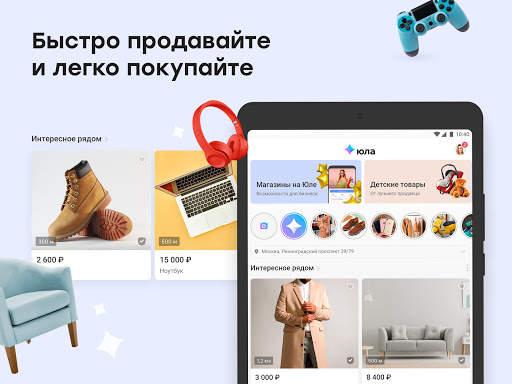 Юла: товары со скидками, купить и продать скриншот 8