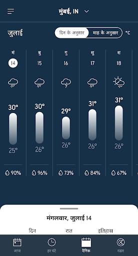 मौसम पूर्वानुमान: AccuWeather स्क्रीनशॉट 4