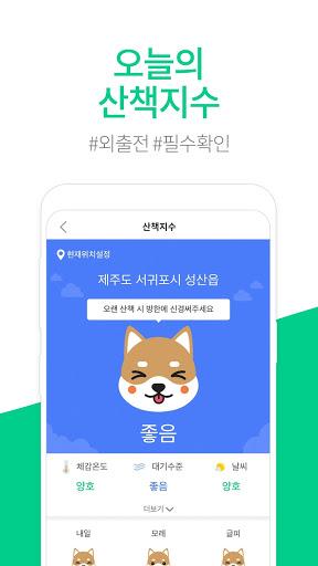 아지냥이 - 대한민국 1등 반려동물 앱 screenshot 4