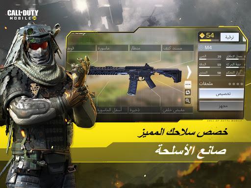 Call of Duty®: Mobile 12 تصوير الشاشة