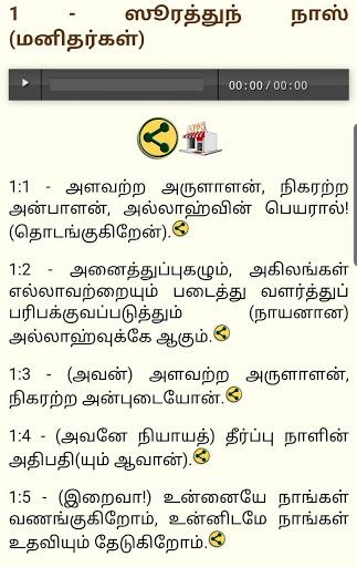 Tamil Audio Quran 2 تصوير الشاشة