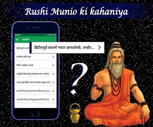 Rushi Munio Ki Kahaniya screenshot 3