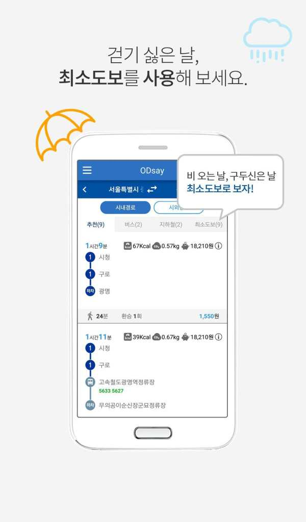 ODsay 대중교통 screenshot 2