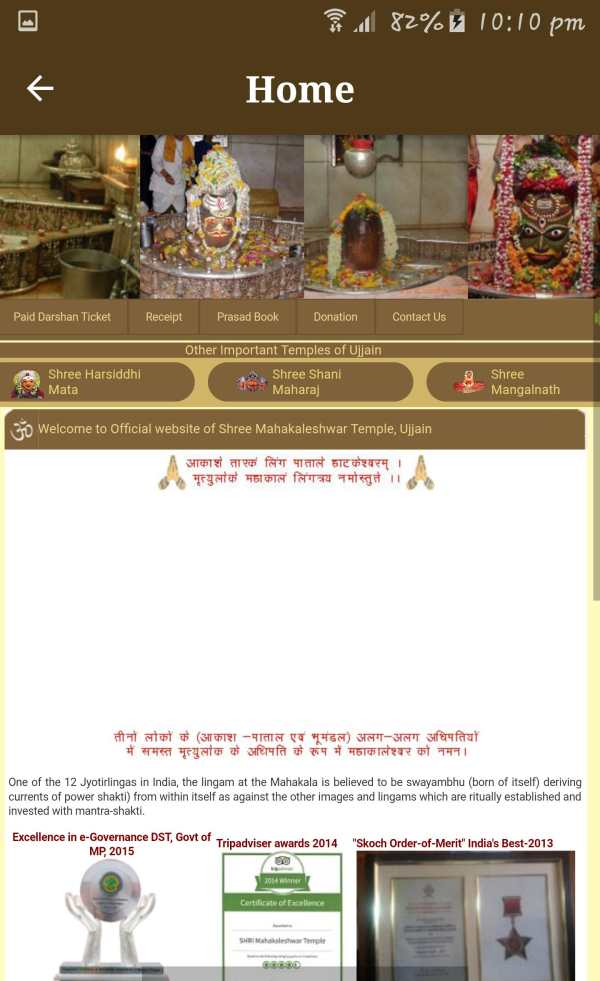 Shree Mahakaleshwar Darshan screenshot 7
