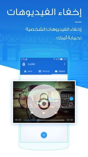 LOCKit- القفل للتطبيقات 3 تصوير الشاشة