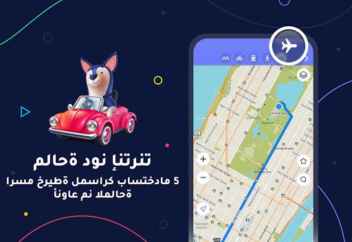 MAPS.ME – خرائط بدون اتصال بالانترنت، ملاحة، دلائل 1 تصوير الشاشة