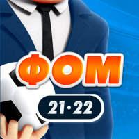 Футбольный Онлайн-Менеджер ФОМ - 21/22 on 9Apps