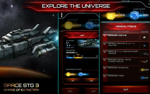 Space STG 3 - Galactic Strategy 3 تصوير الشاشة