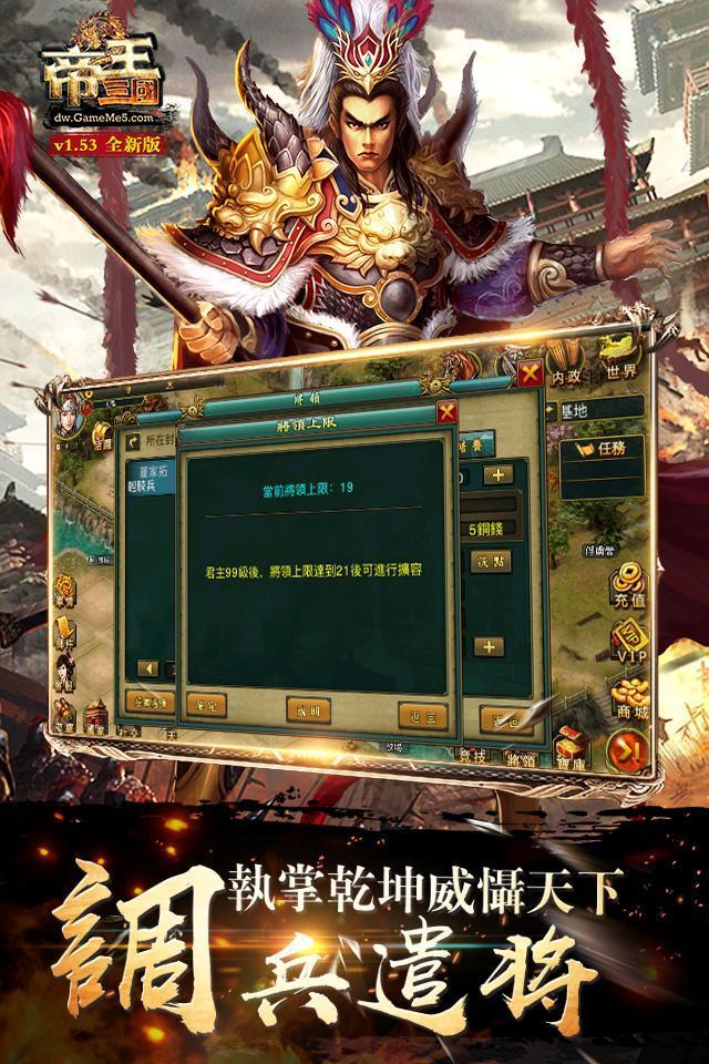 戰略三國志-王者天下 screenshot 4