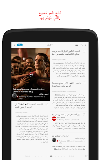 Flipboard 18 تصوير الشاشة