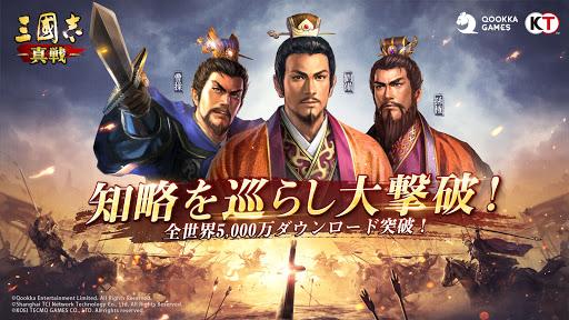三國志 真戦 screenshot 2