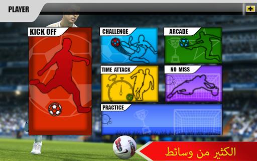 كرة قدم كرة القدم فليك كأس العالم 7 تصوير الشاشة