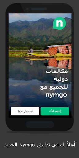 تطبيق مكالمات ومحادثات دولية حصري اون لاين :Nymgo 1 تصوير الشاشة