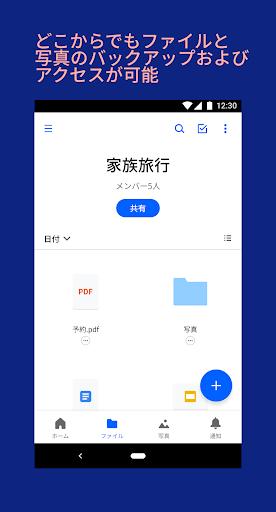 Dropbox:バックアップ、同期、ファイル共有ができるクラウドストレージ screenshot 1