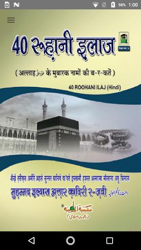 Rohani Ilag in Hindi 1 تصوير الشاشة