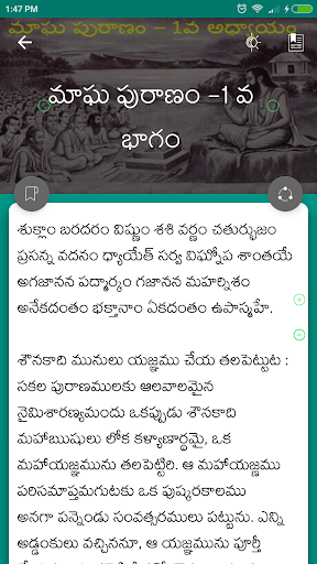 Shiva puranam in Telugu screenshot 4
