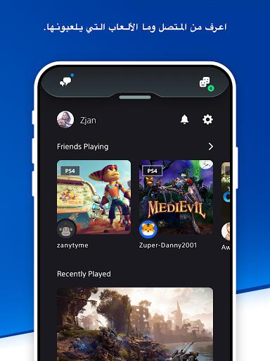 PlayStation App 8 تصوير الشاشة