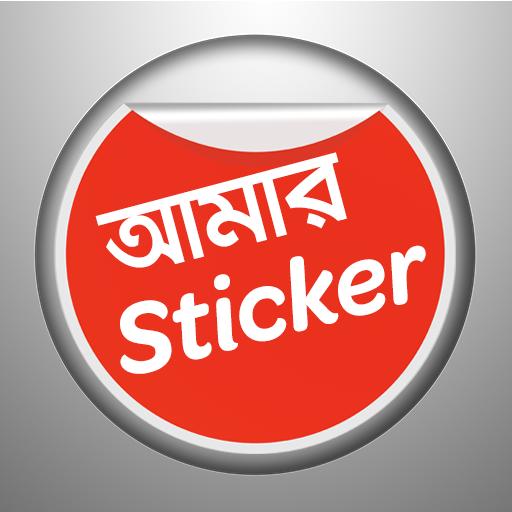 Amar Sticker أيقونة