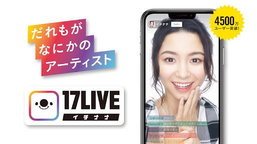 17LIVE(イチナナ) - ライブ配信 アプリ screenshot 1