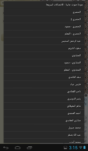 القرآن الكريم - آيات 13 تصوير الشاشة