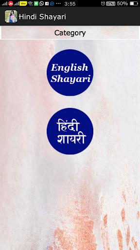 Hindi Shayari 2021 screenshot 2