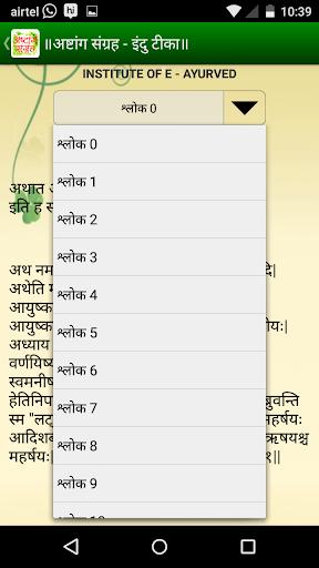 Ashtang Sangraha - Indu Teeka 7 تصوير الشاشة