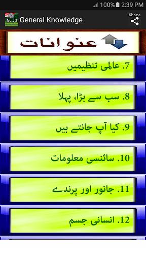 General Knowledge English Urdu For All screenshot 5