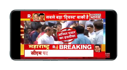 Hindi News Live TV | Live News Hindi Channel screenshot 3