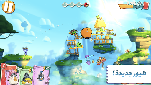 Angry Birds 2 1 تصوير الشاشة