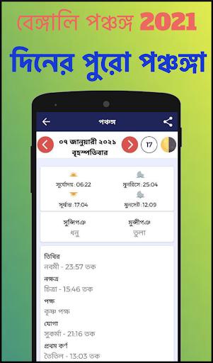 বাংলা ক্যালেন্ডার 1427 - Bengali Calendar 2021 5 تصوير الشاشة