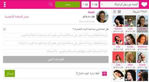 Date-me: زواج، تعارف، دردشة 6 تصوير الشاشة