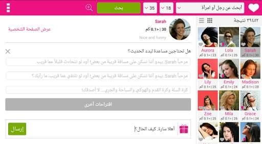 Date-me: زواج، تعارف، دردشة screenshot 6