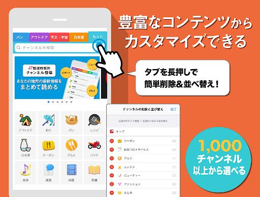 スマートニュース - 無料でニュースや天気・エンタメ・クーポン情報をお届け screenshot 5