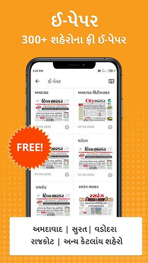 Divya Bhaskar: Gujarati Epaper, Local & Video News 2 تصوير الشاشة