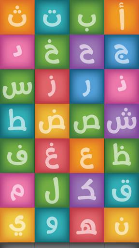 Abjad screenshot 3