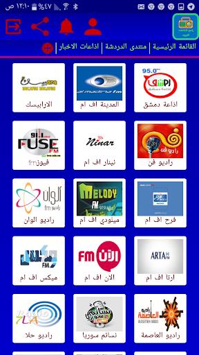 راديو الاذاعات العربية 3 تصوير الشاشة