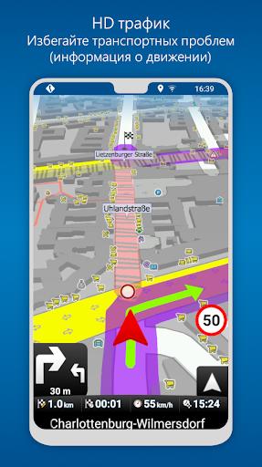 MapFactor Navigator - GPS Navigation Maps скриншот 6