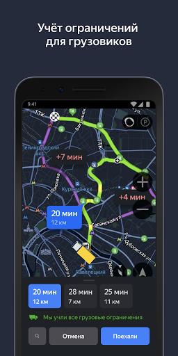 Яндекс.Навигатор – пробки и навигация по GPS скриншот 8