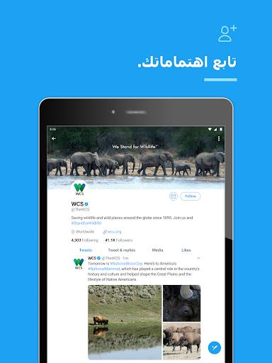 Twitter - التويتر 7 تصوير الشاشة