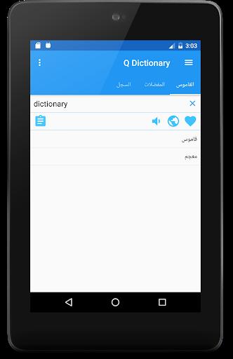 قاموس انجليزى عربى بدون انترنت 7 تصوير الشاشة