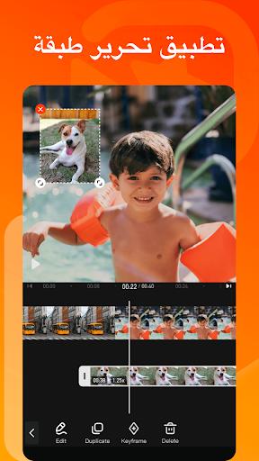 محرر فيديو وصانع الفيدي 6 تصوير الشاشة