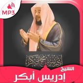 القرآن الكريم صوت الشيخ إدريس أبكر تلاوات خاشعة أيقونة