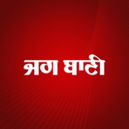 Jagbani Punjabi App أيقونة
