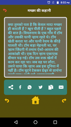 Hindi Romanchak Kahaniya - Majedar Stories 2020 screenshot 8