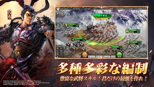 三國志 真戦 screenshot 6